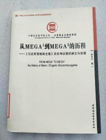 从MEGA1到MEGA2的历程:《马克思恩格斯全集》历史考证版的诞生与发展