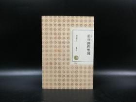 台湾联经《柏拉图理想国》(二版,锁线胶订)