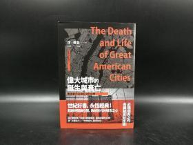 台湾联经  珍·雅各《伟大城市的诞生与衰亡(二版)》(锁线胶订)