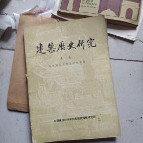 建筑历史研究(第一辑,第二辑)