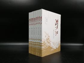 稀见绝版|王曾瑜先生 题辞签名钤印《满江红》(一版一印,七册全)