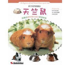 【预售】新手高明饲养法:天竺鼠/铃木莉萌着;彭春美译/汉欣文化事业有限公司
