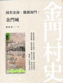 【预售】固若金汤.雄镇海门:金门城/陈炳容着/金门县文化局