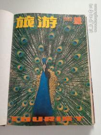 旅游  1982年合订本(1-6)