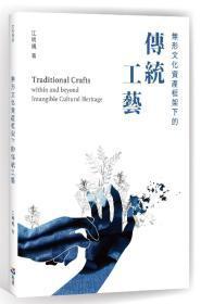 【预售】无形文化资产框架下的传统工艺/江明亲/翰芦.图书出版有限公司