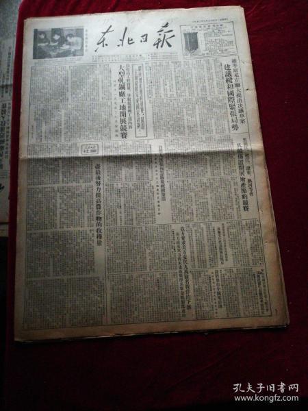 东北日报1953.9.24(1-4版)老报纸、旧报纸、生日报…《应邀来我国访问并参加国庆观礼,波兰文化代表团团长抵京》《首都人民积极筹备国庆节,上海,武汉两市成立国庆节筹备委员会》《维辛斯基在联大提出决议草案,建议缓和国际紧张局势》