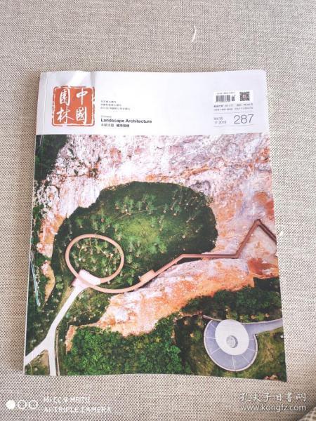 期刊 中国园林 2019年第11期 现货新书