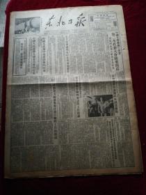东北日报1953.9.25(1-4版)老报纸、旧报纸、生日报…《青藏公路政治处举行大会,颁发毛主席朱总司令亲笔题词》巜中国文学艺术工作者第二次代表大会隆重开幕》《毛主席,周总理电唁布曼增迪逝世》《反对美方破坏对战俘进行解释工作的阴谋》