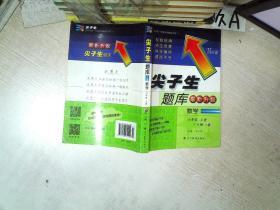 尖子生题库 最新升级 数学 六年级 上册 R版