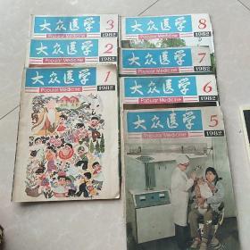 大众医学1982年1.2.3.5.6.7.8(七本合售)