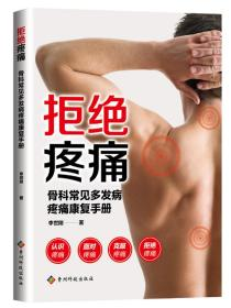 拒绝疼痛:骨科常见多发病疼痛康复手册