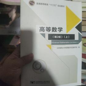 高等数学 上(第2版)