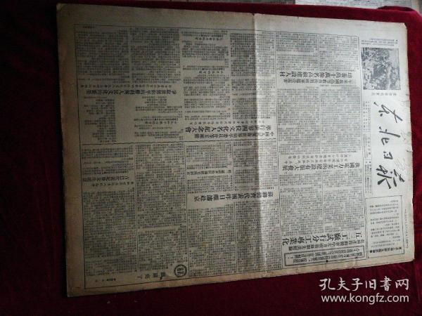东北日报1953.9.29(1-6版)老报纸、旧报纸、生日报…《全国高等学校1953年暑期招考新生录取名单(东北部分)》《苏联体育代表团昨日离沈赴京》《中国人民保卫世界和平委员会等五团体举行世界四位文化名人纪念大会》《三年来我国高等教育按照国家建设需要培养出十万余名高级建设人才》