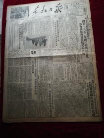 东北日报1953.9.30(1-4版)老报纸、旧报纸、生日报…《中央人民政府国家统计局关于1952年国民经济和文化教育恢复与发展情况的公报》《朝鲜政府代表团返抵平壤》《朝鲜政府代表团离苏联国境时金日成首相致电马林科夫主席》《东北行政委员会农业局召开农业生产合作社财会工作座谈会》
