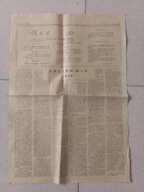 人民日报1962年5月12日第五第六版