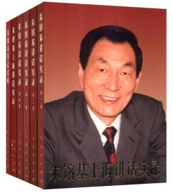 朱镕基系列著作(套装共6册)