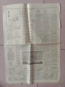 人民日报1961年11月19日第五第六版
