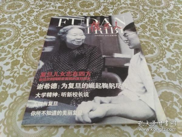 复旦人2009年6月 试刊 总第2期