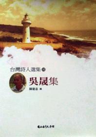 【预售】台湾诗人选集32吴晟集/陈建忠/国立台湾文学馆