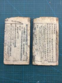 小16开木刻线装书《重订增补陶朱公致富奇书》1---6卷,二册全,卷六后面可能少页,具体品如图!