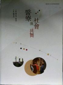 【预售】医疗与社会共舞/成令方/群学0出版有限公司
