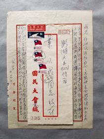 民国著名政治家、中统三巨头之一、原南京国民政府国大主席团主席 叶秀峰 致叶-以-戎家书一通一页附实寄封(开导儿子及工作打算事宜)HXTX309845