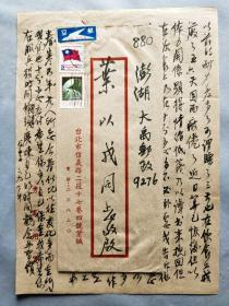 民国著名政治家、中统三巨头之一、原南京国民政府国大主席团主席 叶秀峰 致叶-以-戎毛笔家书一通两页附实寄封(嘱咐儿子考前训练……自己发高烧等情况)HXTX309840