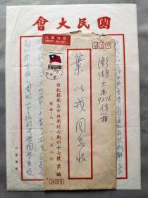 民国著名政治家、中统三巨头之一、原南京国民政府国大主席团主席 叶秀峰 致叶-以-戎家书一通两页附封(存款到期后续事宜及计划赴美前可先参加工作)HXTX309843