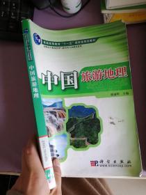 """普通高等教育""""十一五""""国家级规划教材·高职高专餐旅管理与服务类专业教材系列:中国旅游地理"""