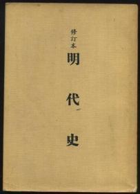 明代史(修订本)-孟森-华世出版社-1977年-x-中国近代清史学科杰出奠基人