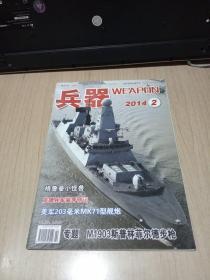 兵器 2014年第5