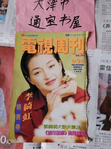 李绮虹32开封面彩页1张看图