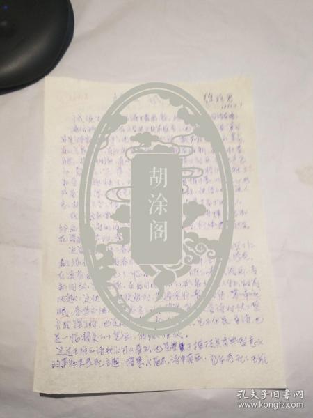 画家徐雅君墨迹一件