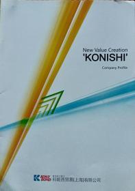 New  Value  Creation 'KONISHI' Company  Profile  科霓西贸易(公司产品画册)合成粘接剂产品