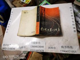 蒋子龙中篇小说集  大32开本531页   非馆藏  包邮挂费