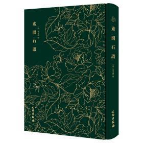 素园石谱--奎文萃珍系列    文物出版社
