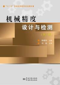 正版 机械精度设计与检测 第3版 陈晓华9787502641061