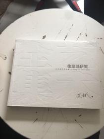徐悲鸿研究—艾中信艺术全集(全新塑封)原定价880