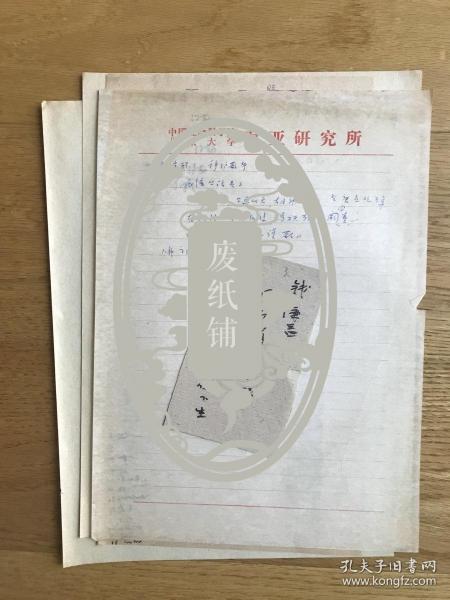 季-羡-林(语言学家、佛学家,北大教授)手稿《吐火罗文译释》书稿散页《饶宗颐 穆护歌行》4页,无款。