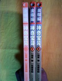 神奇宝贝金银编(6、7、9)(3本合售)