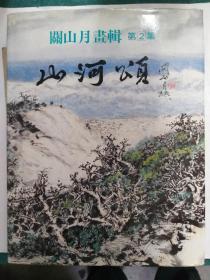关山月画辑 第2集 《山河颂》  关山月签赠赵少昂