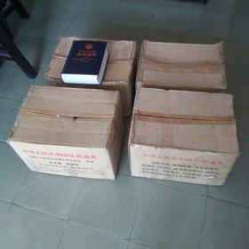 中华人民共和国法律通典(26卷40册全)仅两本拆封拍照  其余全都未拆封16开精装 外加目录索引卷 共41本合售