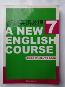 考研必备  新编英语教程7  学生用书