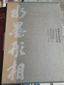 水墨形象,中国艺术研究院冯远工作室作品集