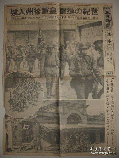 侵华报纸号外 大坂每日新闻 1938年5月21日号外 徐州入城