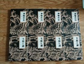 神雕侠侣+笑傲江湖【朗声怀旧】