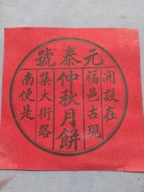 (夹9)晚清 元泰号,老商号,中秋月饼木版广告纸,13.5*13.5cm