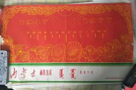 庆祝内蒙古自治区成立30周年