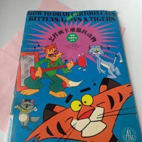 美国卡通技法丛书--怎样画卡通猫