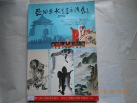 33785《亚细亚水墨画交流展》2004